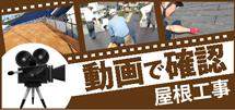 豊橋市、豊川市、新城市やその周辺のエリア、その他地域の屋根工事を動画で確認