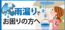 豊橋市、豊川市、新城市やその周辺エリアで雨漏りでお困りの方へ