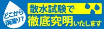 豊橋市、豊川市、新城市やその周辺エリアの雨漏り対策、散水試験もお任せください