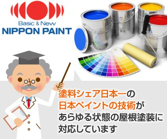 塗料シェア日本一の日本ペイントの技術があらゆる状態の屋根塗装に対応しています
