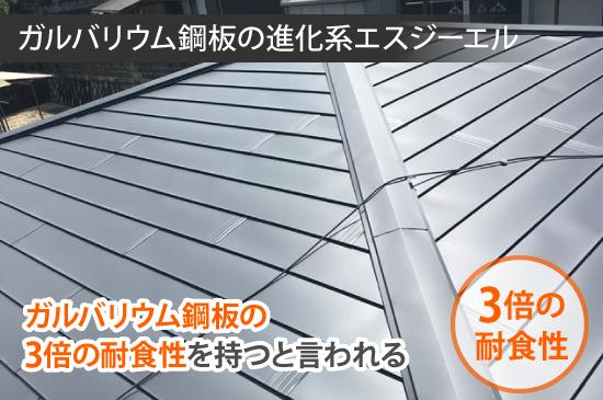 ガルバリウム鋼板の進化系エスジーエル