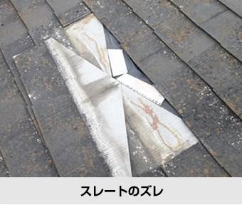屋根の不具合 スレートのズレ