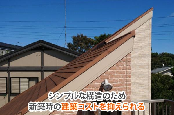 片流れ屋根はシンプルな形状なので建築コストが抑えられる