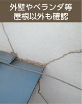 雨漏りの原因となる外壁