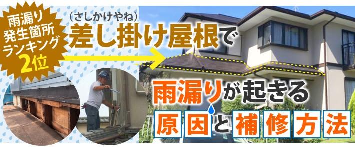 差し掛け屋根で雨漏りが起きる原因と補修方法