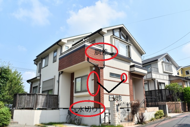 建築用語解説用 外壁