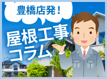 豊橋市、豊川市、新城市やその周辺エリアの屋根工事コラム