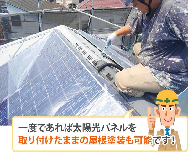 一度であれば太陽光パネルを取り付けたままの屋根塗装も可能です!