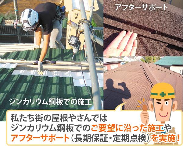 街の屋根やさんはジンカリウム鋼板の施工・アフターサポートも承ります